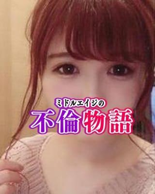 あん ミドルエイジの不倫物語 (川越発)