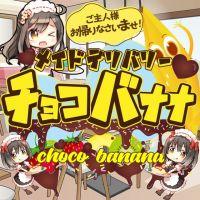 メイドデリバリーチョコバナナ (四日市発)