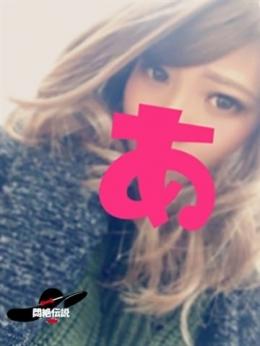 えりな奥様 悶絶伝説 (水戸発)