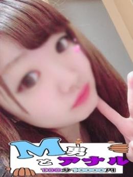 あやな M男とアナル100分10000円 (赤羽発)