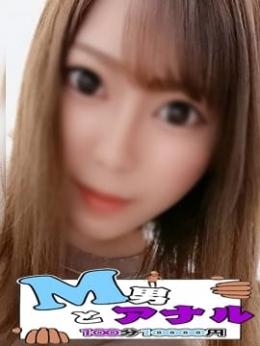 もな M男とアナル100分10000円 (練馬発)