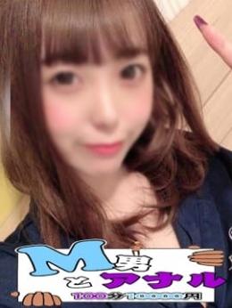もえか M男とアナル100分10000円 (赤羽発)