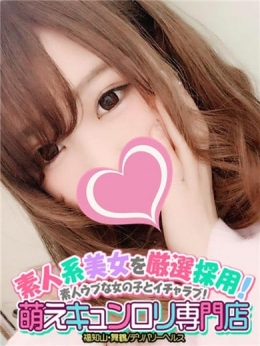 『えま』 萌えキュンロリ専門店 (舞鶴発)