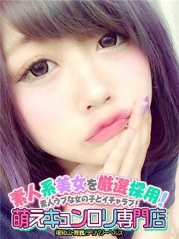 『さつき』 萌えキュンロリ専門店 (舞鶴発)