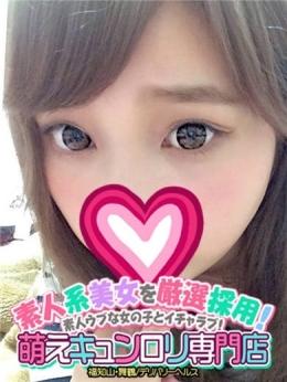『ゆりか』 萌えキュンロリ専門店 (舞鶴発)