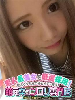 『りあ』 萌えキュンロリ専門店 (舞鶴発)