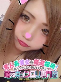 『かすみ』 萌えキュンロリ専門店 (舞鶴発)