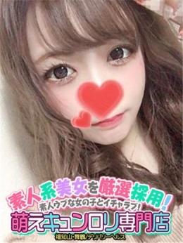 『ねね』 萌えキュンロリ専門店 (舞鶴発)