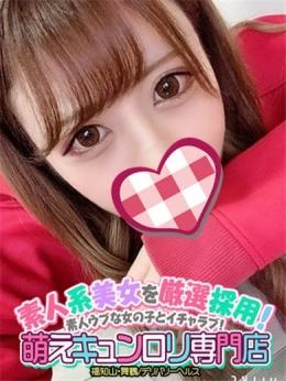 『めろん』 萌えキュンロリ専門店 (舞鶴発)