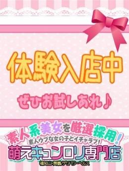 『わかな』 萌えキュンロリ専門店 (舞鶴発)
