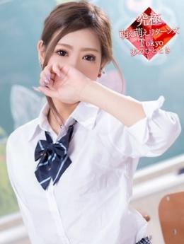 えれな 未経験美少女専門デリバリー JKパーティー (上野・御徒町発)
