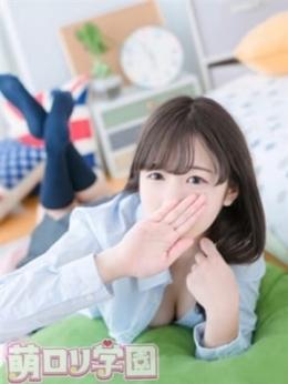 あずき 萌ロリ学園 (銀座発)