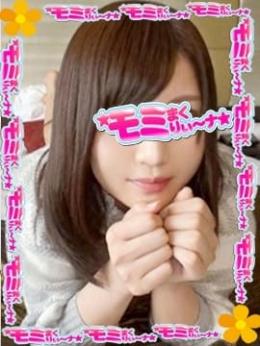 かなた@テクニシャン ☆モミまくりぃ~ナ☆ (新横浜発)