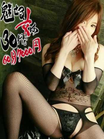りおな 魅せる女は30代で60分7000円 (入間市発)