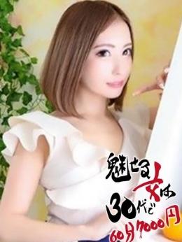 まり 魅せる女は30代で60分7000円 (入間市発)