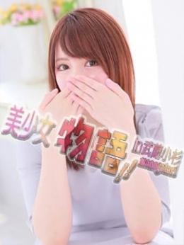 みさと 美少女物語in武蔵小杉 (川崎発)