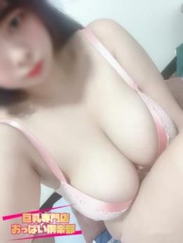りん 巨乳専門店~おっぱい倶楽部~ (舞鶴発)
