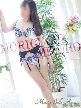 森口 みずほ Maria Belle Aroma(マリアベルアロマ) (富士発)