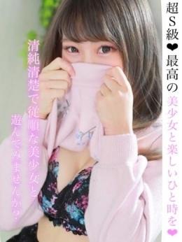 笑恋 -にこ- MARIA (木更津発)