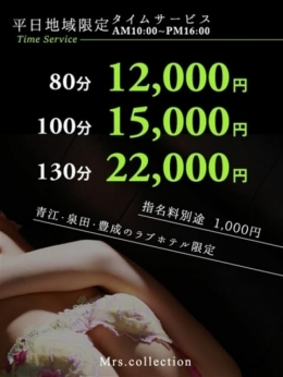 タイムサービス ミセスコレクション (岡山発)