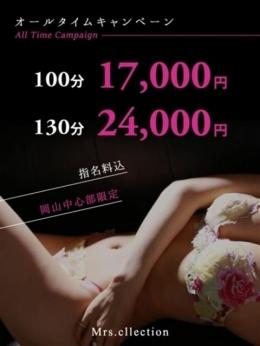 オールタイムキャンペーン ミセスコレクション (岡山発)