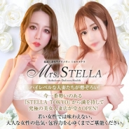 mrsstella2 (鶯谷発)