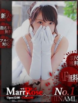 【HINAMI/ひなみ】 My Marry•Rose (三河安城発)