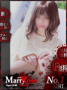 【AIRI/あいり】 My Marry•Rose (伊賀発)