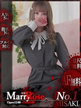 【MISAKI/みさき】 My Marry•Rose (伊賀発)