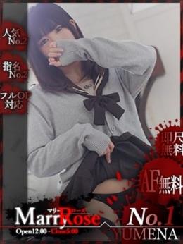 【YUMENA/ゆめな】 My Marry•Rose (伊賀発)