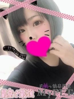 えみり ドMっ娘専門店MYPET (東舞鶴発)
