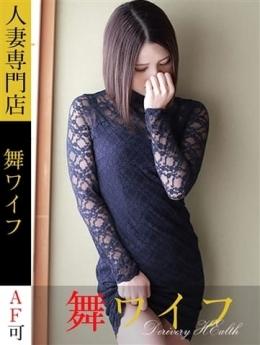 こはく 舞ワイフ (大塚発)
