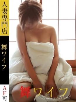 じゅんな 舞ワイフ (幕張発)