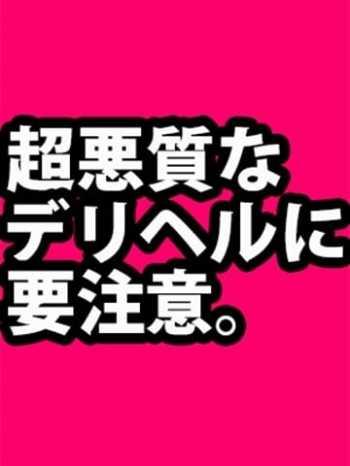 デリヘルユーザー注意喚起 柏なでし娘~美少女日本人素人専門店~ (柏発)