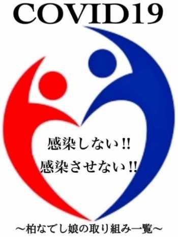 感染予防の取り組み 柏なでし娘~美少女日本人素人専門店~ (柏発)