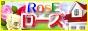 ROSE(ローズ)