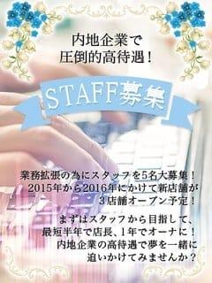 運営スタッフ募集 那覇 男の潮吹きパラダイス (那覇発)