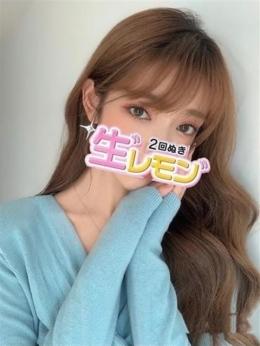 ユナ 2回ぬき生レモン (新橋発)