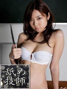 ねむ 舐め技師 (浦和発)