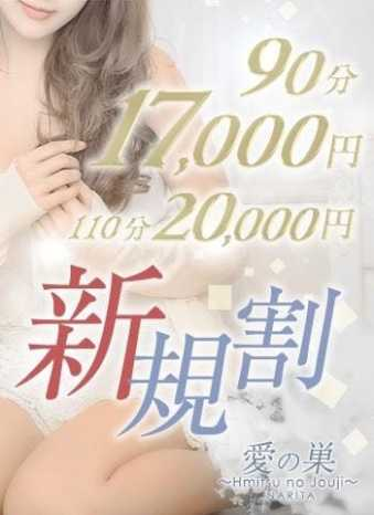 新規割り 愛の巣~秘密の情事~成田店 (成田発)
