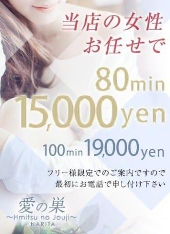 フリー限定(女性お任せ) 愛の巣~秘密の情事~成田店 (成田発)