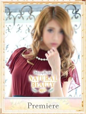 みなみ NATURAL BEAUTY (三宮発)