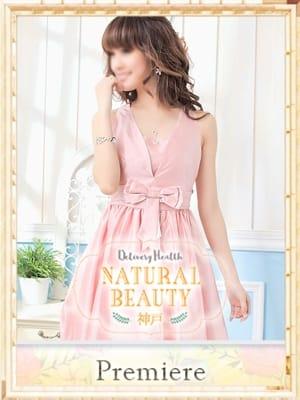 あすみ NATURAL BEAUTY (三宮発)