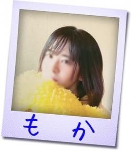 もか☆ロリなちっぱいA微乳 なちゅれ (栄・新栄発)