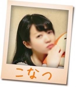こなつ☆ミニロリスレンダー なちゅれ (栄・新栄発)