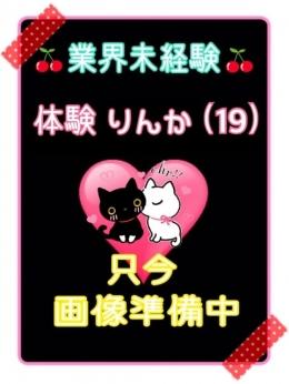 体験りんか(業界未経験) ご奉仕アロマ 猫の宅急便 (高松発)