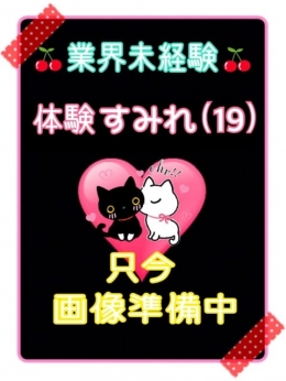 体験すみれ(業界未経験) ご奉仕アロマ 猫の宅急便 (高松発)