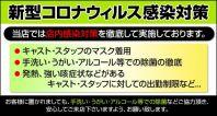★当店の「新型コロナウィルス対策」について★