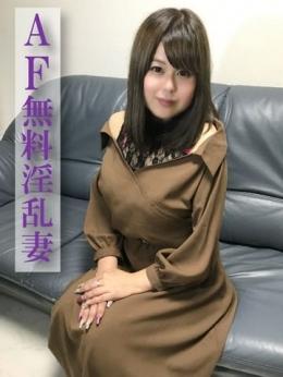 るな 即尺即プレイ 肉食淫乱妻 (浜松町発)
