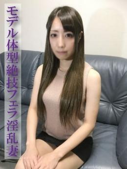 りあ 即尺即プレイ 肉食淫乱妻 (浜松町発)